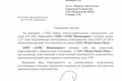 2016.03.22-Отзыв-ЭСКОН-АИ-МЭМ_page-0001