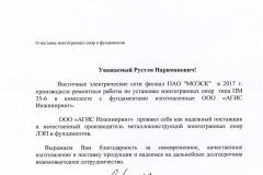 2017.12.01-Отзыв-ВЭС-МОЭСК_page-0001